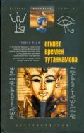 Уоллис Бадж: Египет времен Тутанхамона