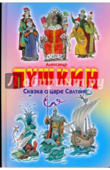 Эротическая сказка о царе салтане, красивая голая ведущая