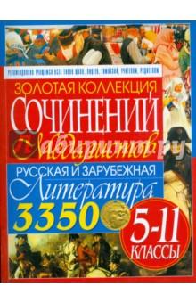 Золотая коллекция сочинений медалистов. Русская и зарубежная литература: 5-11классы
