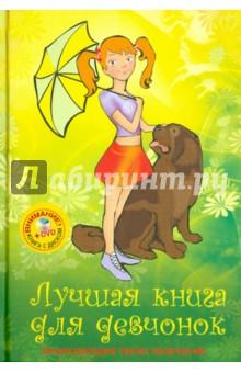 Лучшая книга для девчонок (+CD)