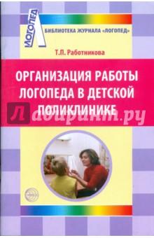 Организация работы логопеда в детской поликлинике - Тамара Работникова