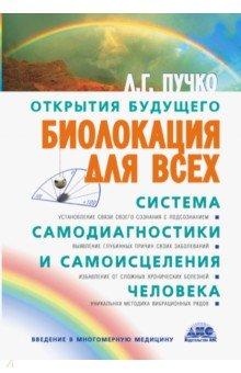 Биолокация для всех. Система самодиагностики и самоисцеления человека - Людмила Пучко