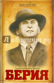 Берия. Судьба всесильного наркома - Борис Соколов