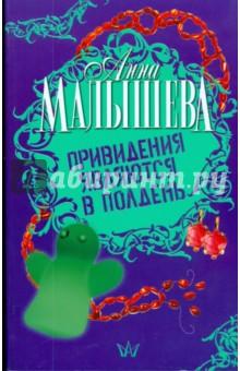 Привидения являются в полдень - Анна Малышева