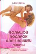 Ольга Ворожцова: Большой подарок для будущей мамы