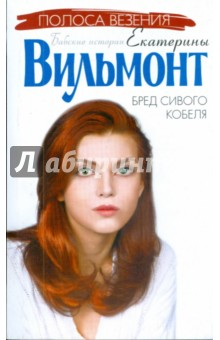Бред сивого кобеля (мяг) - Екатерина Вильмонт
