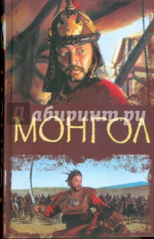 Монгол - Тейлор Колдуэлл