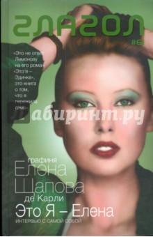 Купить Елена Щапова: Это я - Елена: Интервью с самой собой ISBN: 5-87532-011-7