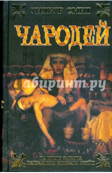 Купить Уилбур Смит: Чародей ISBN: 978-5-17-044255-3