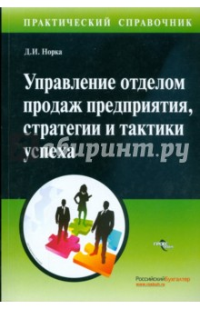 Управление отделом продаж предприятия, стратегии и тактики успеха - Дмитрий Норка