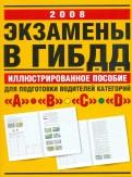 Экзамены в ГИБДД. Иллюстрированное учебнометодическое пособие для подготовки водителей...