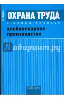 Купить Леонид Шариков: Охрана труда в малом бизнесе. Хлебопекарное производство ISBN: 978-5-94280-369-8