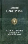 Борис Пастернак: Полное собрание поэзии и прозы в одном томе