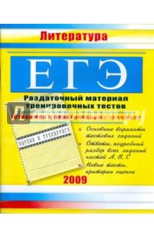 ЕГЭ. Литература: Раздаточный материал тренировочных тестов. 2009 г.