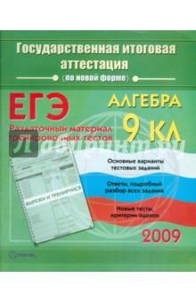 Алгебра: Государственная итоговая аттестация (по новой форме): Раздаточный материал - Светлана Никушкина