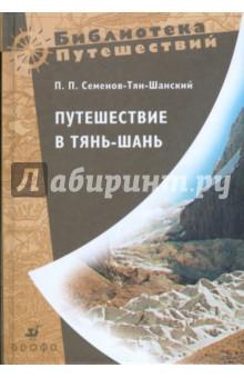 Путешествие в Тянь-Шань в 1856-1857 годах - Петр Семенов-Тян-Шанский