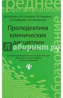 Пропедевтика клинических дисциплин - Смолева, Барыкина, Степанова, Кабарухина