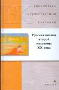 Русская поэзия второй половины ХХ века (4062) обложка книги