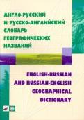 Ирина Жданова: Англорусский и русскоанглийский словарь географических названий (3763)