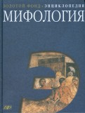 Е. Мелетинский: Мифология. Энциклопедия