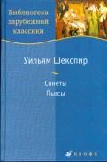 Уильям Шекспир - Сонеты. Пьесы (Т-57) обложка книги
