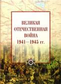 И. Максимов: Великая Отечественная война 19411945 гг. Атлас