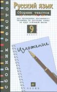 Рыбченкова, Склярова: Сборник текстов для проведения письменного экзамена по русскому языку за курс основной школ. 9 класс