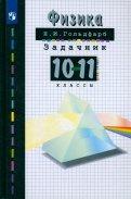 Наум Гольдфарб: Физика. 10-11 классы. Задачник. Учебное пособие