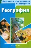 Сиротин, Курчина: География: учебное пособие (7263)