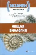 Маркина, ТатаренкоКозмина, Порадовская: Общая биология