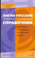 Колесникова, Долгина: Англорусский терминологический справочник по методике преподавания иностранных языков (7417)