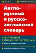 Англорусский и русскоанглийский словарь