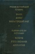 Жданова, Скворцова: Русскоанглийский словарь. Банки. Биржи. Бухгалтерский учет (4402)