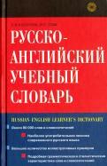 Стам, Косогова: Русскоанглийский учебный словарь
