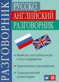 Никитина, Хьюлетт, Хендерсен: Русскоанглийский разговорник