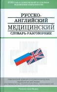 Петров, Чупятова, Корн: Русскоанглийский медицинский словарьразговорник (6468)