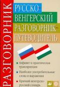 Антонина Гуськова: Руссковенгерский разговорникпутеводитель (3226)
