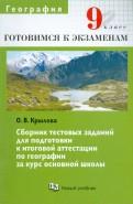 О. Крылова: Сборник тестовых заданий для подготовки к итоговой аттестации по географии для 9 класса