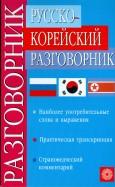 Мазур, Ли: Русскокорейский разговорник