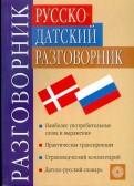 Гаянэ Орлова: Русскодатский разговорник (5087)