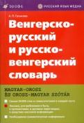 Антонина Гуськова: Венгерскорусский и руссковенгерский словар