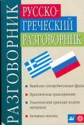 Соколюк, Соколюк: Русскогреческий разговорник (83290)