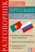 Сечная, Цырендоржиев: Русскопортугальский разговорник