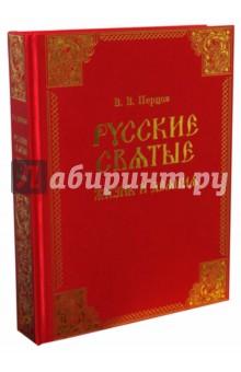 Русские святые. Жизнь и деяния - Владимир Перцов
