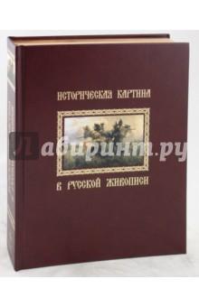 Историческая картина в русской живописи (кожаный переплет)