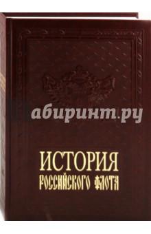 История российского флота (кожаный переплет) - Владимир Грибовский