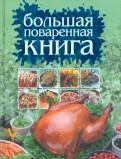 Любовь Смирнова: Большая поваренная книга