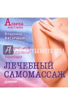 Лечебный самомассаж. 80 приемов неотложной помощи - Владимир Васичкин
