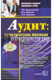 Аудит: Практическое пособие - Шимаханская, Иванова, Кувекина
