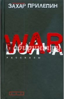 Война - Захар Прилепин